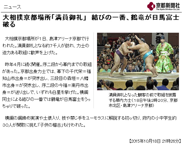 大相撲京都場所が1日、島津アリーナ京都で行われた。満員御礼となる約7千人が訪れ、力士の迫力ある取組に歓声を上げた。