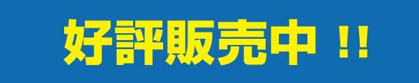 6月29日(水)チケット発売開始!!
