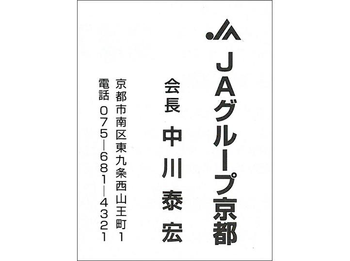 JAグループ京都